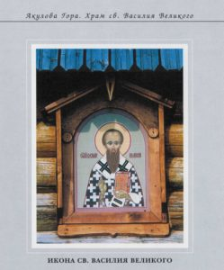 икона св.Василия Великого